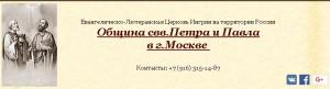 Община свв.Петра и Павла в г. Москве